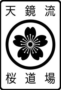 tenkyoryu_logo